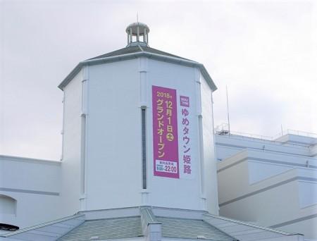 20181130numata
