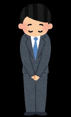 business_ojigi_man-e1523864486323